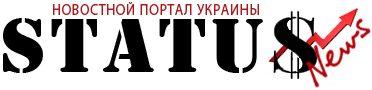 Status — Новостной портал Украины