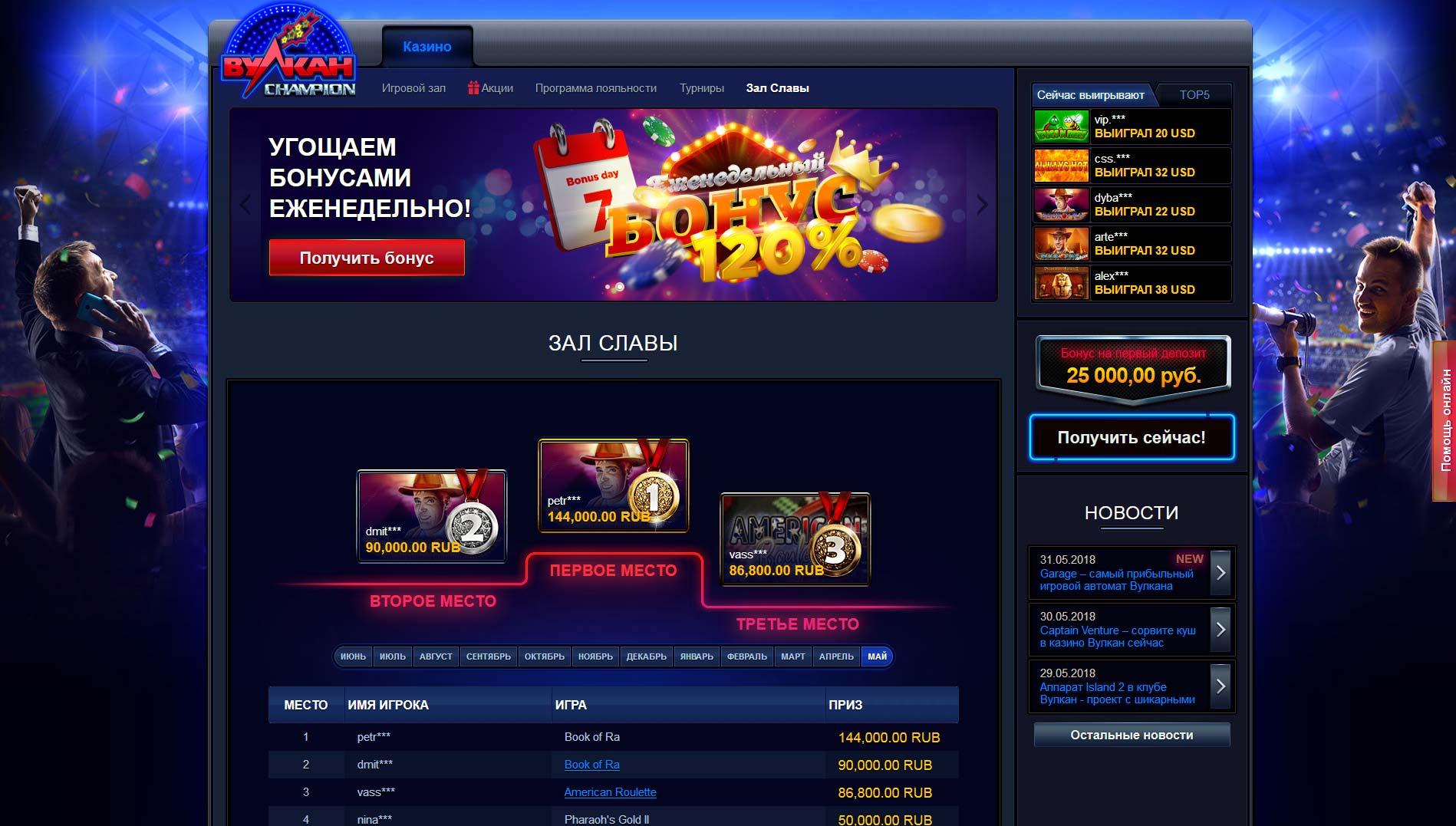 промокод вулкан чемпион казино